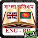 বাংলা অভিধান Eng - Bangla by BuraQ