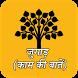 Jugaad (Kaam Ki Batten) by Algo Tech Ingle