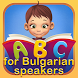 English for Bulgarian Speakers by Codore