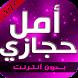 أغاني أمل حجازي by Medi-App