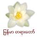 Myanmar Dhamma by Poem Lover