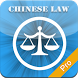 Chinese Laws Pro by HE JINGQING