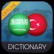 قاموس عربي تركي شامل by DibDic