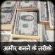अमीर बनने के तरीके by Garam DesiApps