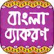 বাংলা ব্যাকরণ bangla grammar by Kaders App Studio