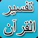 تفسير القرآن الميسر by JoTechFly
