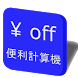便利計算機 by kazu6