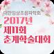 2017년 제11회 대한임상초음파학회 춘계학술대회 by m2community