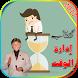 كتاب ادارة الوقت ابراهيم الفقي by rad bou