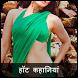 Hindi Sexy Story latest 2017 by Hot Bhabhi Lab