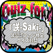 Quiz for『咲-Saki-』非公認ファン検定 クイズ全80問 by QUIZJACK