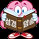 성경퀴즈 by 주승민