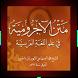 Jurumiyah Terjemah by AbuSyaif