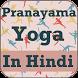 Pranayama Yoga in HINDI VIDEOs by Zara Abbas568