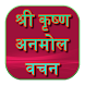 Shri Krishna Anmol vachan by HDPix Apps