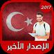 أسهل طريقة لتعلم التركية 2017 by Ta3lim loghat free apps