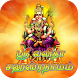 Lalitha Sahasranamam Audio + Lyrics ( Tamil ) by Divine Hub