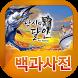 낚시의달인 백과사전 by 헝그리앱 게임연구소
