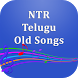 NTR Telugu Old Songs by Hit Songs Studio