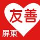 友善屏東好餐廳(众社會企業) by DCMSLab@NCTU.Taiwan