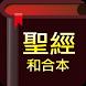 聖經 - 快速聖經 by Wong Yu-Sheng