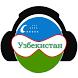 Радио Узбекистан Онлайн by Kor LTD