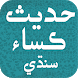 Hadees e Kisa Sindhi حدیث ڪساء by Zawar Reza Hussain Alhussaini
