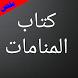 كتاب المنامات بلص by metraq