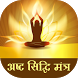 ashta sidhhi mantra prapati by Odigo Apps