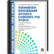 Психофиз. проф. деят. персон. by Publishing House