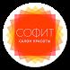 """Салон красоты """"Софит"""" by App For CMS"""