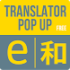 Translator pop up free