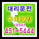 구미연합 대리운전 054-451-5444