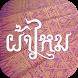 ผ้าไหมไทย by birdDev