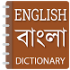 English to Bengali Dictionary by DualDictionary