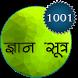 ज्ञान सूत्र by Jankari