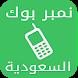 نمبربوك السعودية دليل الجوال by WORLDPHONE