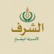 Al Sharaf حملة الشرف by Script IT