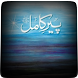 Peer e Kamil by Urdu Novels And Books