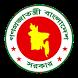 জাতীয় তথ্য বাতায়ন by BD Education