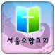서울소망교회 by cCloud TV