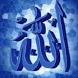Esma-ül Hüsna by Abdullah Yıldırım