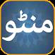 Manto k Afsanay In Urdu