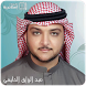 عبد الرزاق الدليمي | Mp3 by appislamic