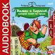 Сказка Малыш и Карлсон by IDDK