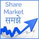 Share Market Trading Course Hindi 2017 by 3AppsDaily