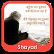 Yaad Shayari by Tips,trick,shayari,sms,status