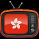 Hong Kong TV by IPTV Lab