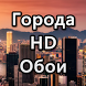 Города HD Обои by Gazdan