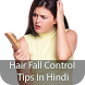 Hair Fall Control In Hindi by Desi Tadka Stories